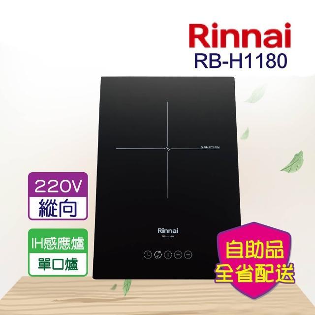 【林內】RB-H1180_IH智慧感應單口爐(全省運送無安裝)