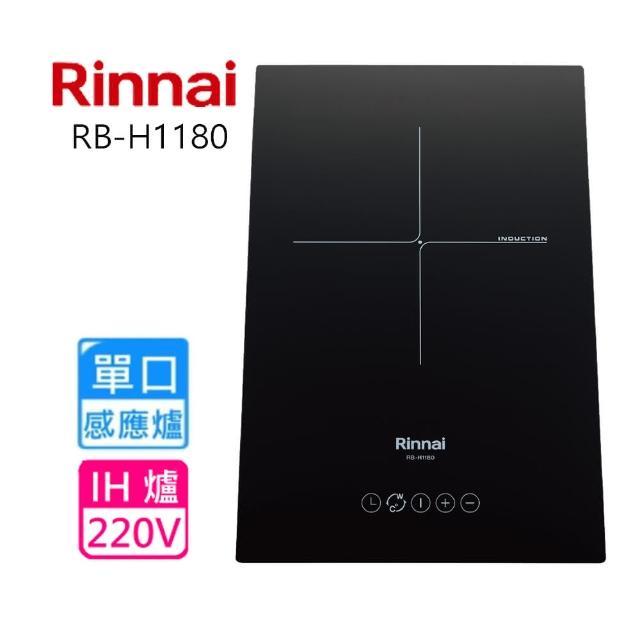 【林內】RB-H1180_IH智慧感應單口爐(北北基含基本安裝)