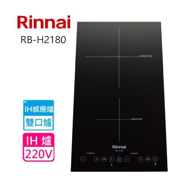 【林內】RB-H2180_IH智慧感應雙口爐(北北基含基本安裝)
