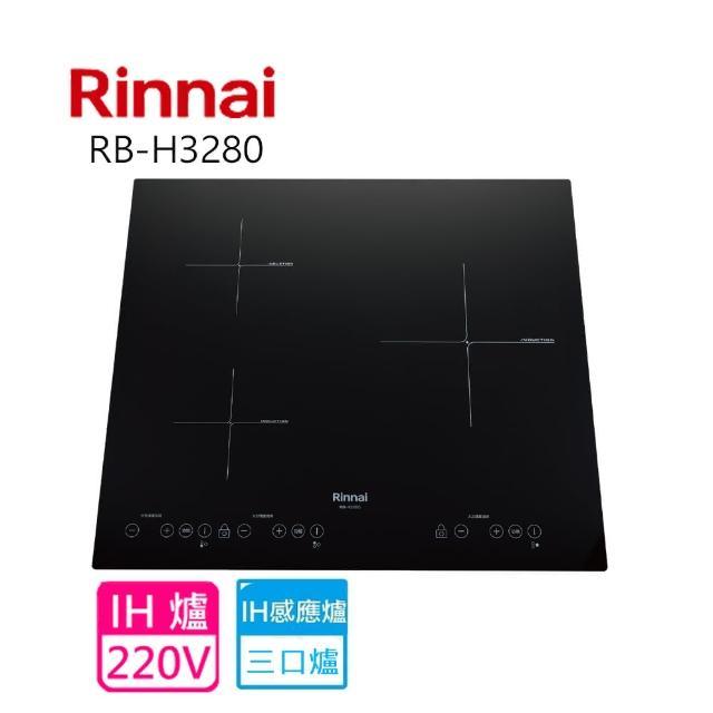 【林內】RB-H3280_IH智慧感應三口爐(北北基含基本安裝)