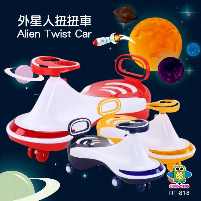 【ChingChing 親親】外星人扭扭車(RT-818)