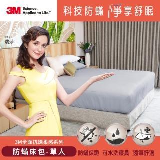 【★3M 瑞莎推薦全新上市★】全面抗蹣柔感系列-防蹣床包-單人
