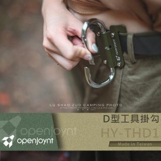 【拓幸良品 Openjoynt】D型式工具掛勾 露營工具 腰間工具 腰間掛勾 工具吊掛