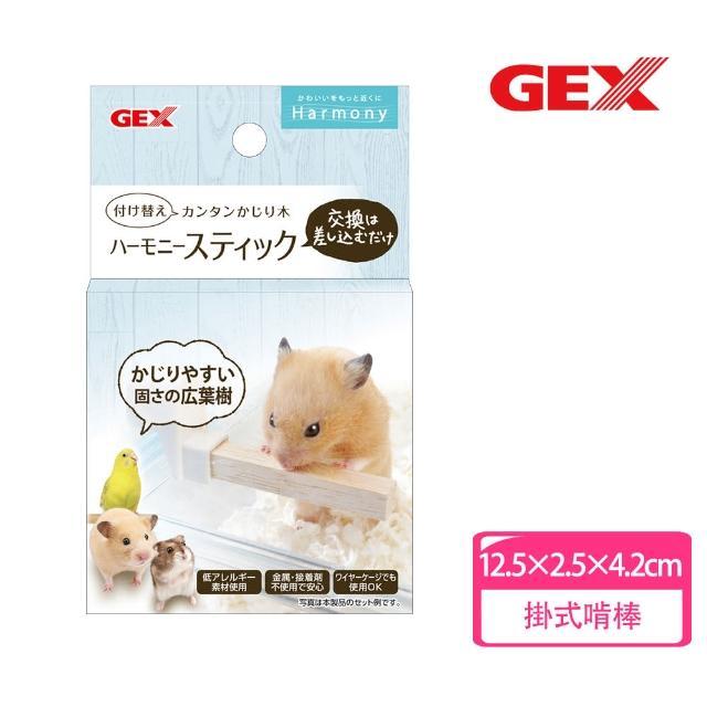 【GEX】愛鼠掛式肯棒 也是小鳥站架(寵物鼠 小型鸚鵡 雀科 啃木)