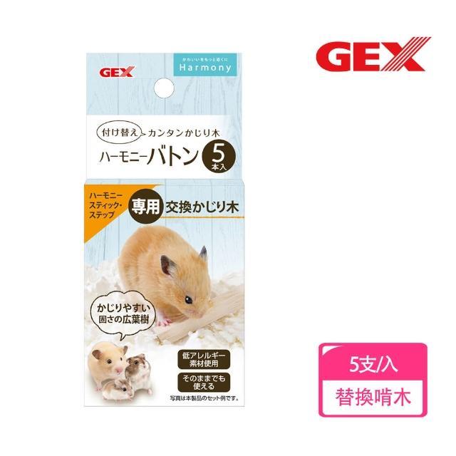 【GEX】中島餐桌、掛式啃棒的替換啃木5入(寵物鼠 啃咬 玩具 替換用)