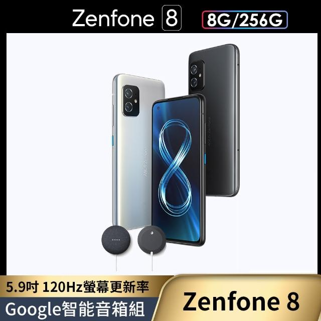 Google智能音箱組【ASUS 華碩】ZenFone 8(8G/256G)