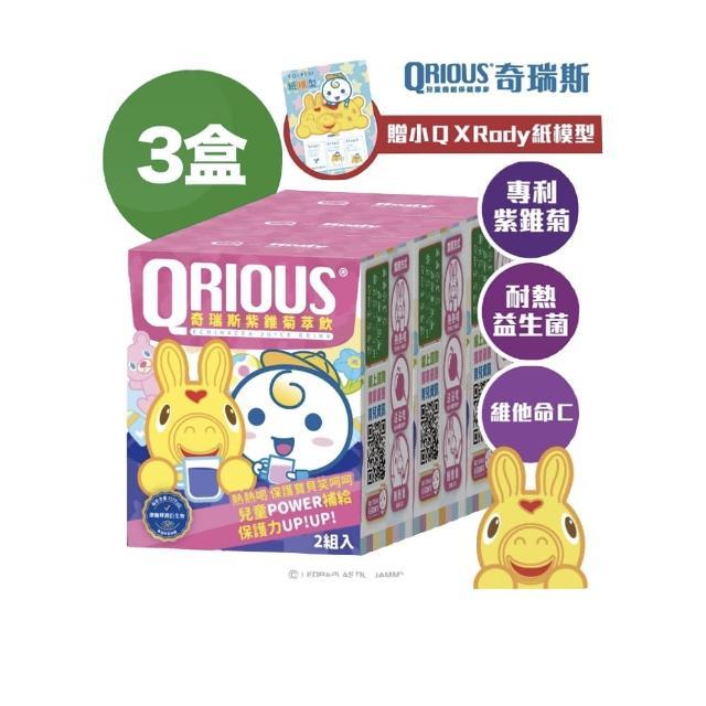 【QRIOUS 奇瑞斯】XRody跳跳馬聯名-紫錐菊萃飲 藍莓+草莓綜合3盒(30包/盒 .益生菌/維他命C/防禦力提升)