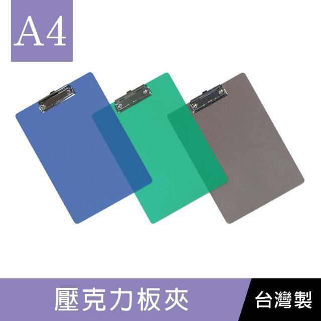 【珠友】A4/13K 壓克力板夾/附刻度/12本入(板夾/帳單夾/簽單夾/文件夾)