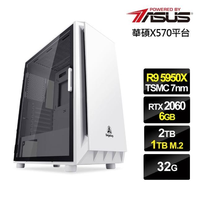 【華碩平台】R9十六核{武裝鬥神}RTX2060獨顯水冷電玩機(R9-5950X/32G/2T/1TB_SSD/RTX2060-6G)