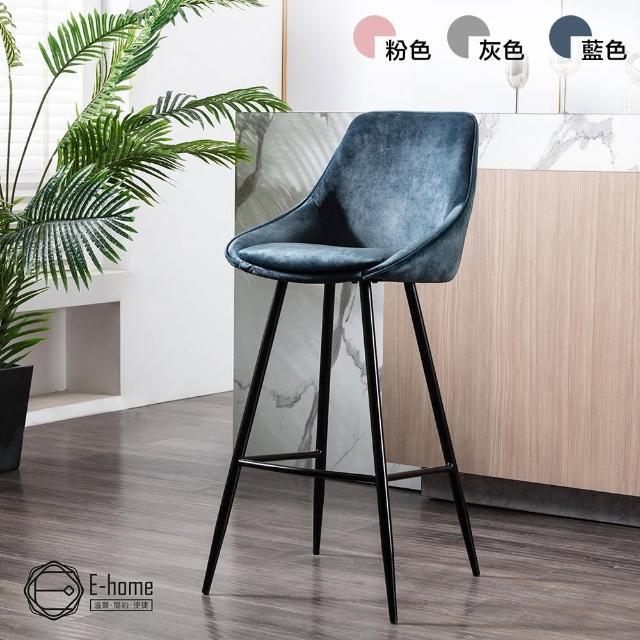 【E-home】Kay凱伊絨布固定式吧檯椅-坐高75cm-三色可選(高腳椅 網美)