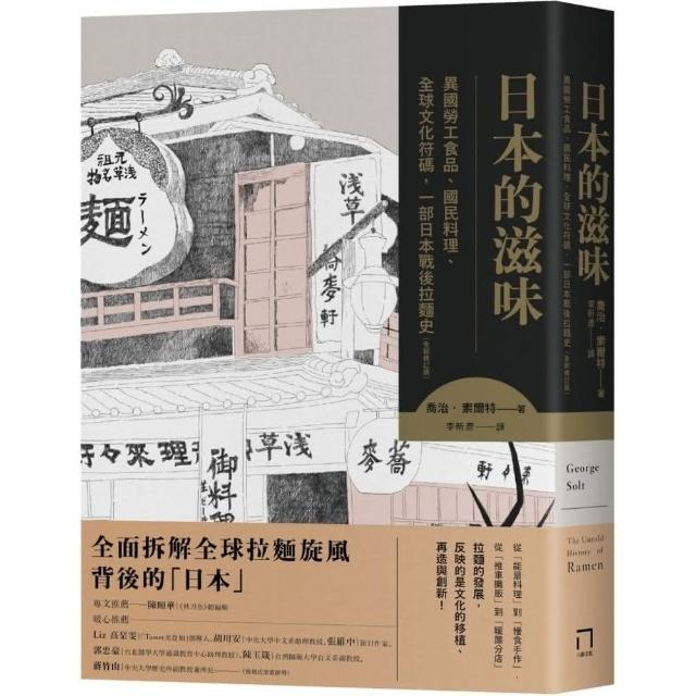 日本的滋味:異國勞工食品、國民料理、全球文化符碼,一部日本戰後拉麵史(全新修訂版)