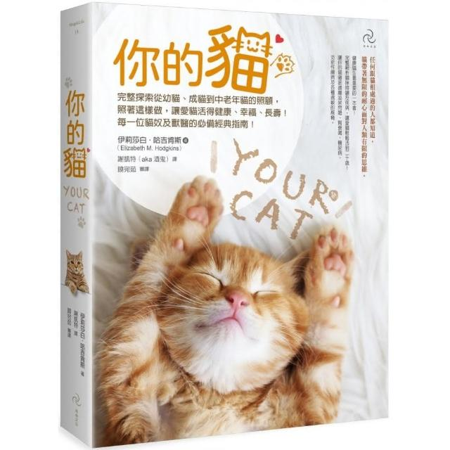 你的貓【暢銷二版】:完整探索從幼貓、成貓到中老年貓的照顧,照著這樣做,讓愛貓活得健康、幸福、長壽!每