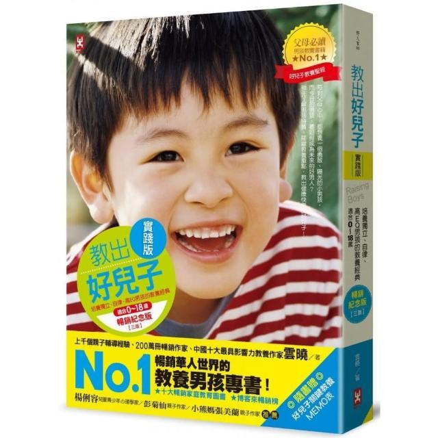教出好兒子【實踐版】:培養獨立、自律、高EQ男孩的教養經典(適合0-18歲,暢銷紀念三版)
