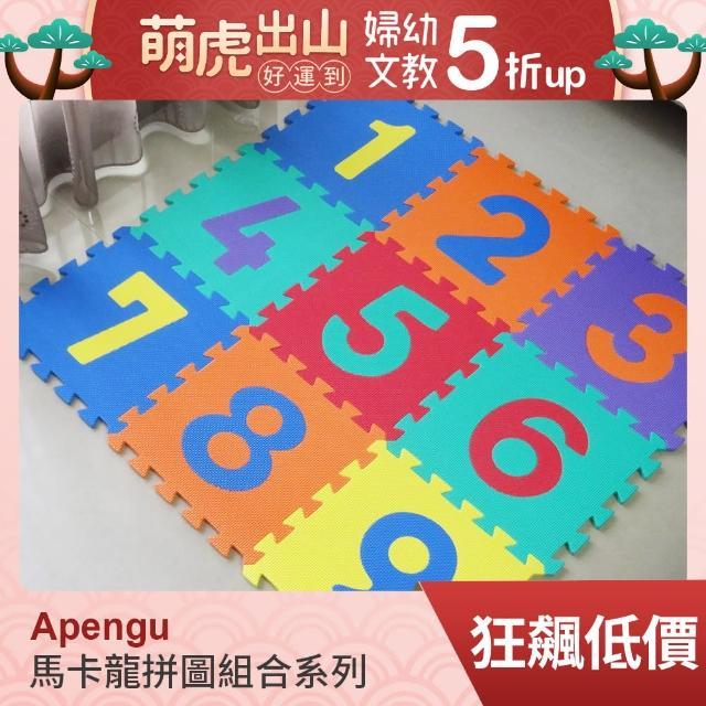 【Apengu】升級版馬卡龍拼圖3合1組合系列(數字/動物/注音)
