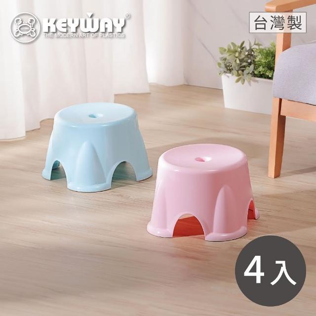 【KEYWAY】小里歐圓椅-4入 粉/藍(矮凳 塑膠椅 MIT台灣製造)