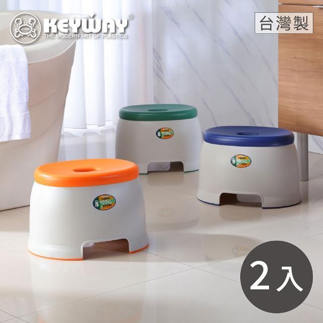 【KEYWAY】大發財止滑椅-2入 藍/綠/橘(矮凳 塑膠椅 MIT台灣製造)