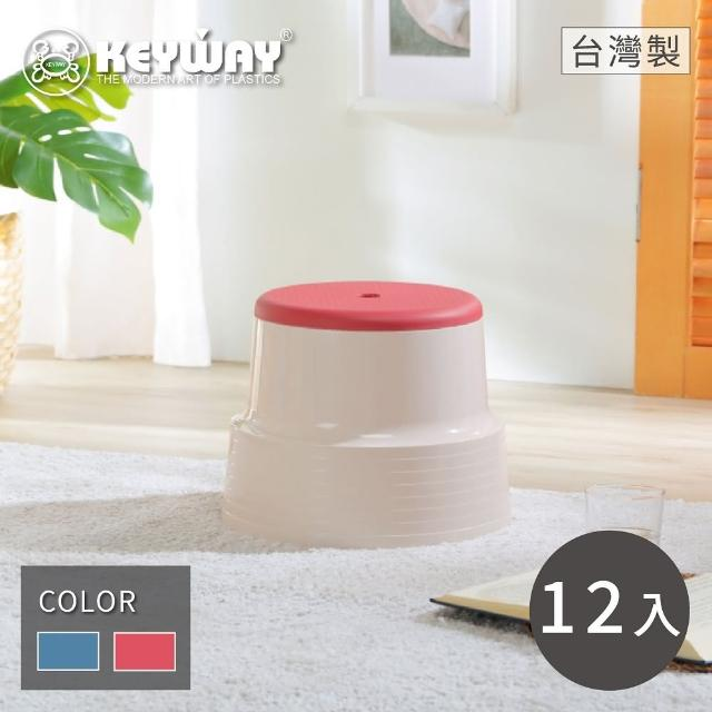【KEYWAY】中川島雙色椅-12入 顏色隨機(矮凳 塑膠椅 MIT台灣製造)