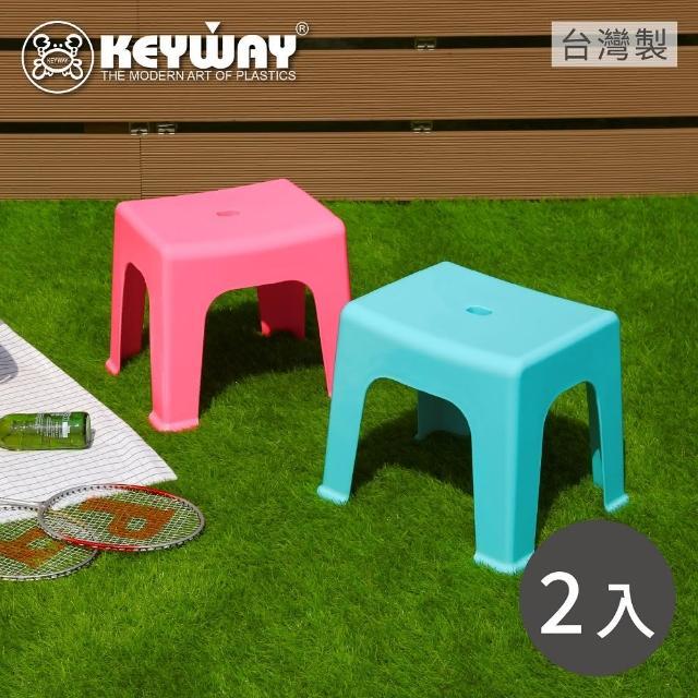【KEYWAY】亮麗31cm止滑椅-2入 粉/藍(矮凳 塑膠椅 MIT台灣製造)