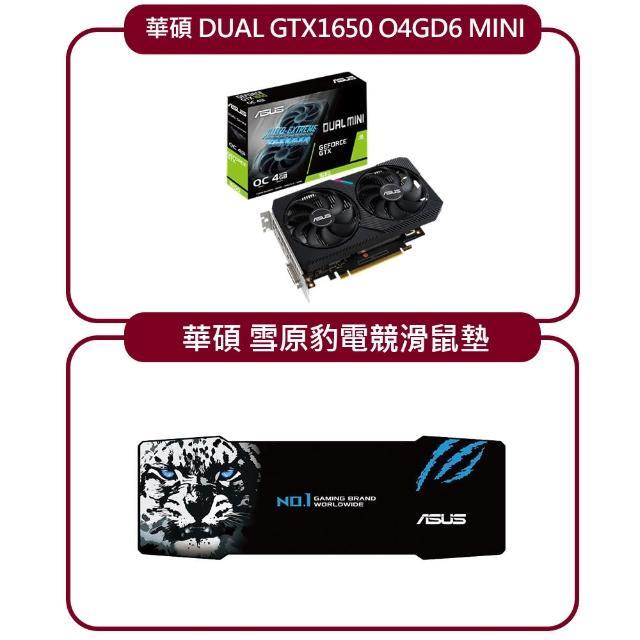 【ASUS 華碩】華碩 DUAL-GTX1650-O4GD6-MINI+雪原豹鼠墊
