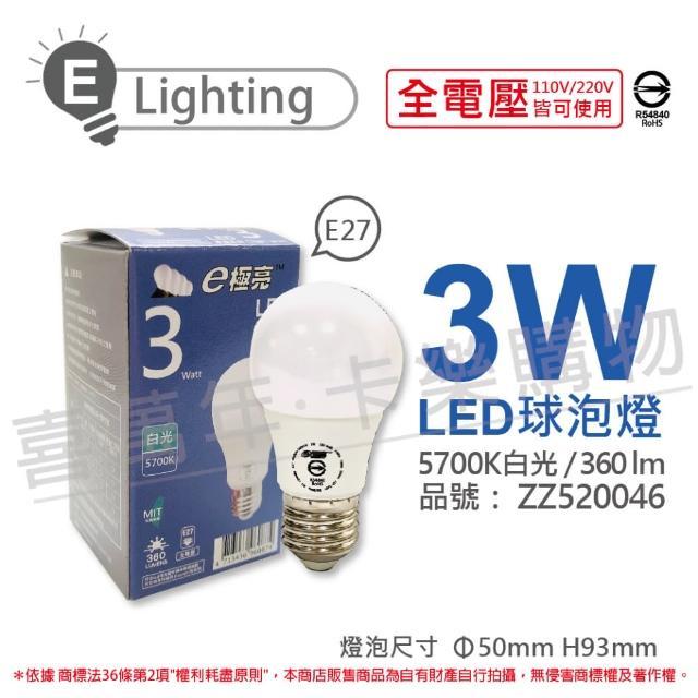 【E極亮】3入 LED 3W 5700K 白光 全電壓 球泡燈 台灣製造 _ ZZ520046