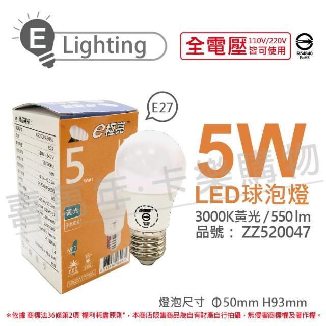 【E極亮】3入 E極亮 LED 5W 3000K 黃光 全電壓 球泡燈 台灣製造 _ ZZ520047
