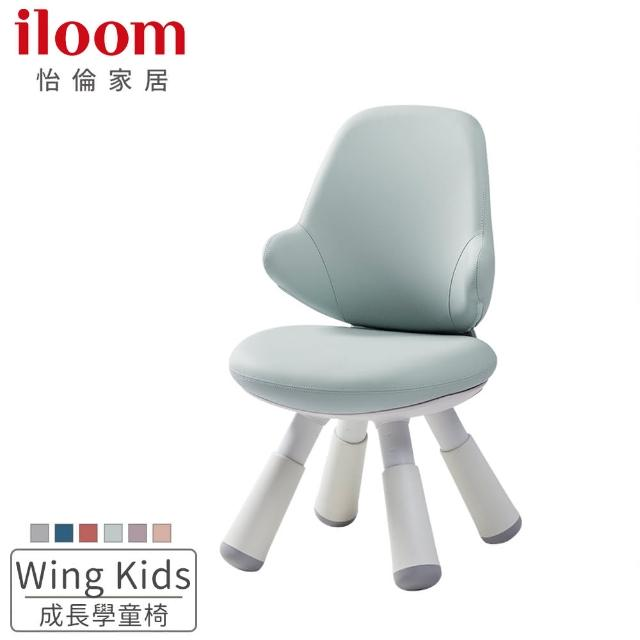 【iloom 怡倫家居】Wing Kids 成長學童椅 多色可選(兒童椅 成長椅 學童椅 兒童家具)