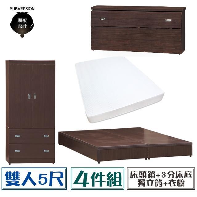 【顛覆設計】房間四件組 床頭箱+3分底+獨立筒+衣櫥(雙人5尺)