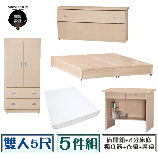 【顛覆設計】房間五件組 床頭箱+6分底+獨立筒+衣櫥+書桌(雙人5尺)