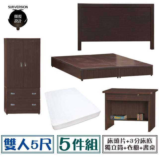 【顛覆設計】房間五件組 床頭片+3分底+獨立筒+衣櫥+書桌(雙人5尺)