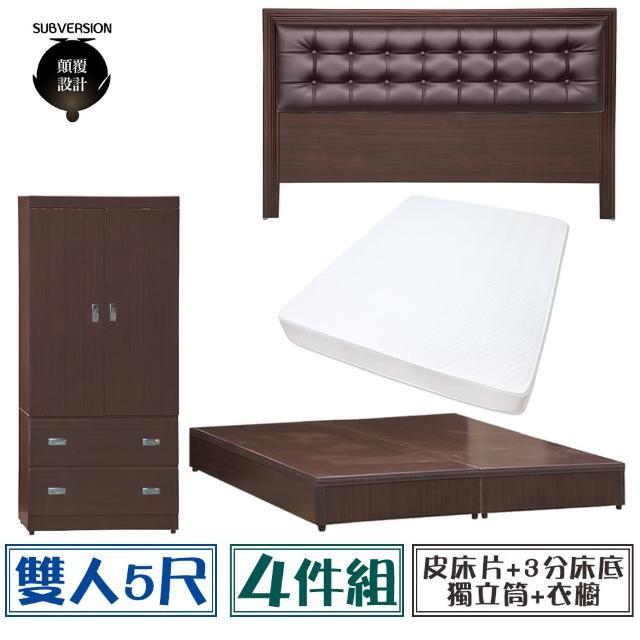 【顛覆設計】房間四件組 皮面床頭片+3分底+獨立筒+衣櫥(雙人5尺)