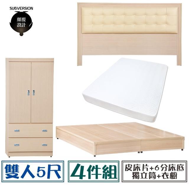 【顛覆設計】房間四件組 皮面床頭片+6分底+獨立筒+衣櫥(雙人5尺)