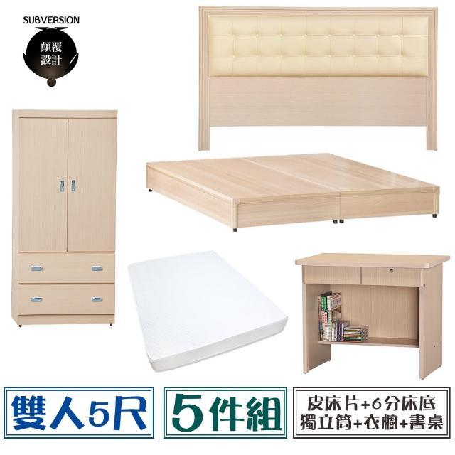 【顛覆設計】房間五件組 皮面床頭片+6分底+獨立筒+衣櫥+書桌(雙人5尺)