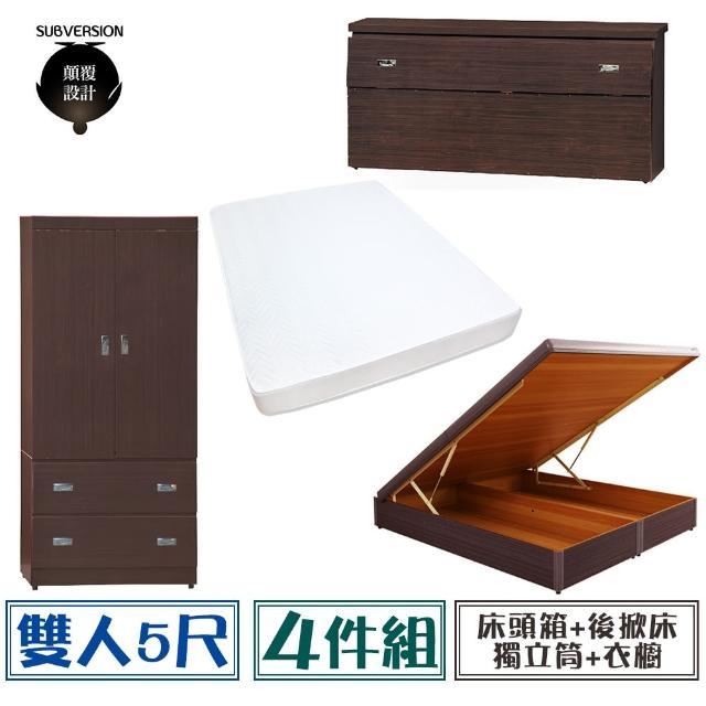 【顛覆設計】房間四件組 床頭箱+後掀床+獨立筒+衣櫥(雙人5尺)
