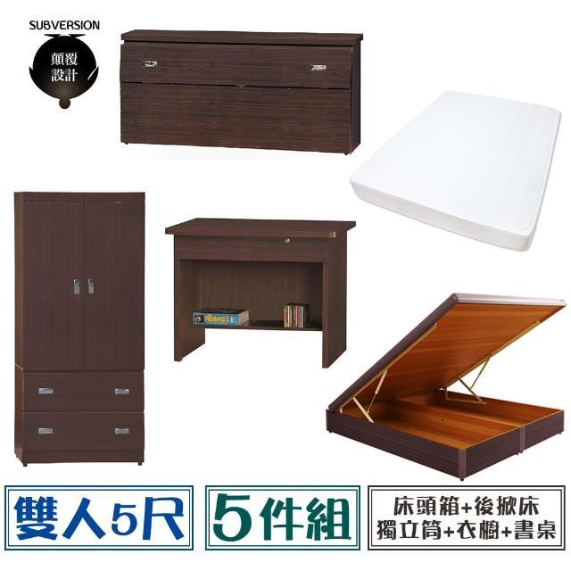 【顛覆設計】房間五件組 床頭箱+後掀床+獨立筒+衣櫥+書桌(雙人5尺)