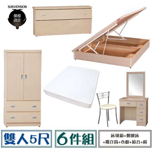【顛覆設計】房間六件組 床頭箱+側掀床+獨立筒+衣櫥+鏡台+椅(雙人5尺)
