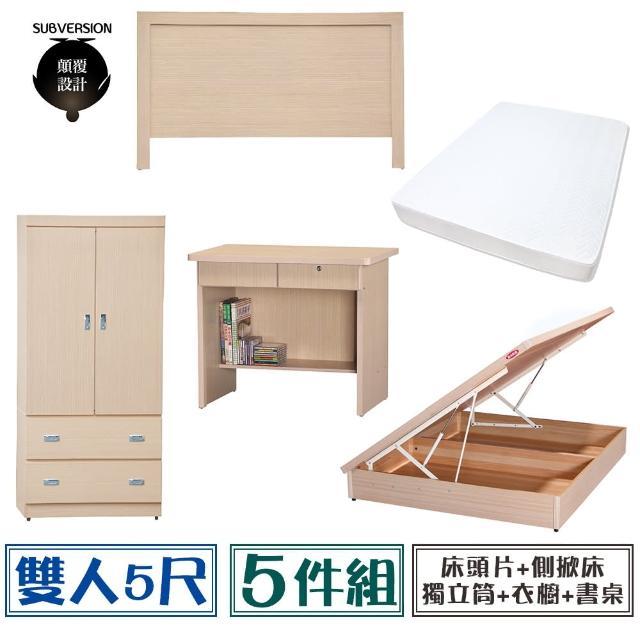 【顛覆設計】房間五件組 床頭片+側掀床+獨立筒+衣櫥+書桌(雙人5尺)