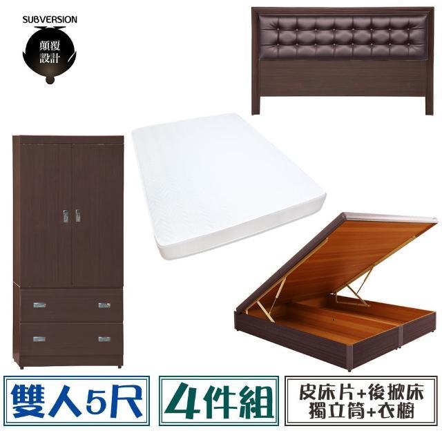 【顛覆設計】房間四件組 皮面床頭片+後掀床+獨立筒+衣櫥(雙人5尺)