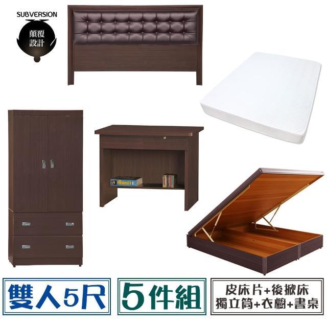【顛覆設計】房間五件組 皮面床頭片+後掀床+獨立筒+衣櫥+書桌(雙人5尺)