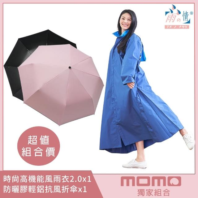 【雨之情】時尚高機能風雨衣2.0版 +防曬膠輕鋁抗風折傘(直播特促組合-僅此一檔)
