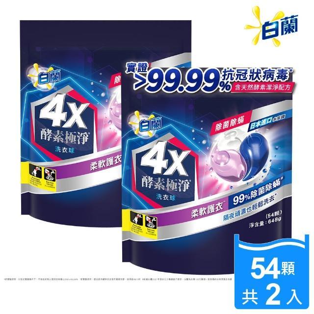 【白蘭】4X酵素極淨洗衣球袋裝54顆x2包/共108顆(除菌除蹣)