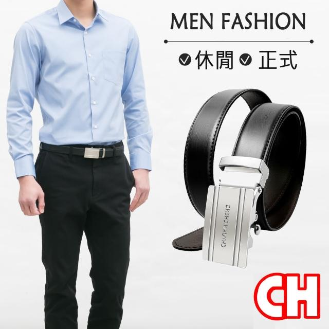 【CH-BELT 銓丞皮帶】熱銷排行正式風格休閒自動扣皮帶腰帶(黑)
