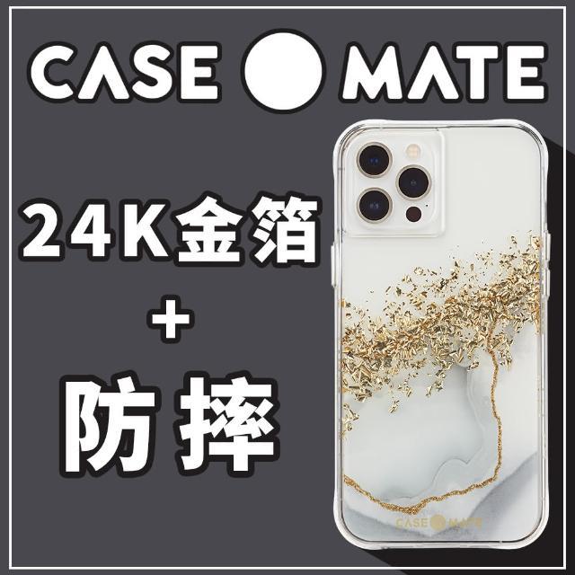 【CASE-MATE】iPhone 12 / 12 Pro Karat Marble(鎏金石紋防摔抗菌手機保護殼)