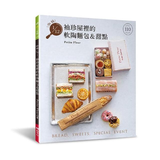 微縮1/12!袖珍屋裡的軟陶麵包&甜點