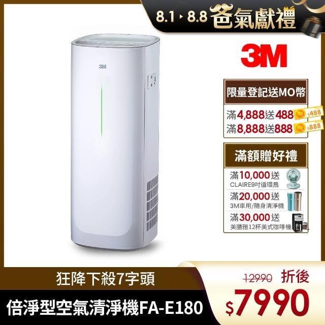 【N95口罩濾淨原理】3M 淨呼吸倍淨型空氣清淨機FA-E180(適用6-14坪空間)
