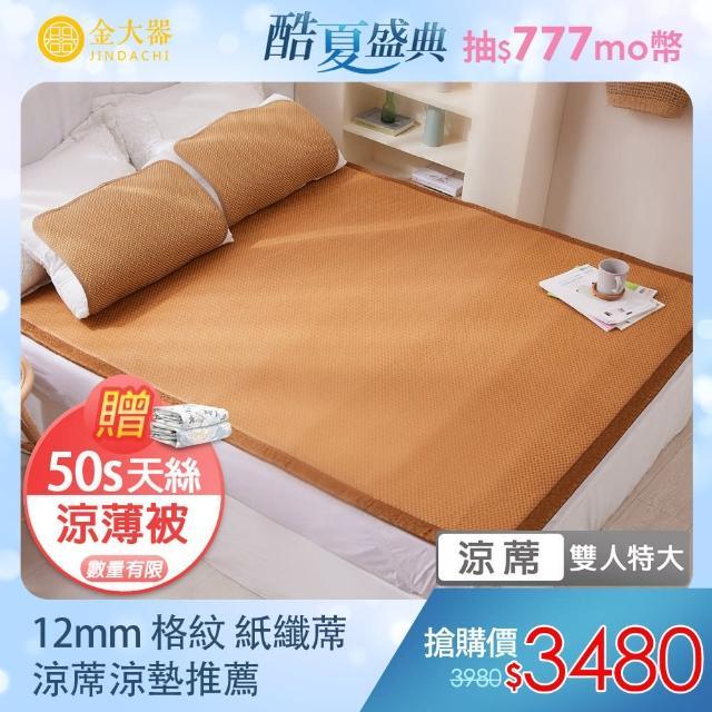 【Jindachi金大器】7尺雙人特大 特頂級格紋紙纖蓆 1公分厚款 透氣蜂巢 不夾髮不傷膚 藤蓆 夏季 涼蓆