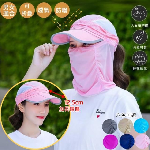 【MGSHOP】男女可折疊紗網透氣遮陽帽(多色可選/男女適合)