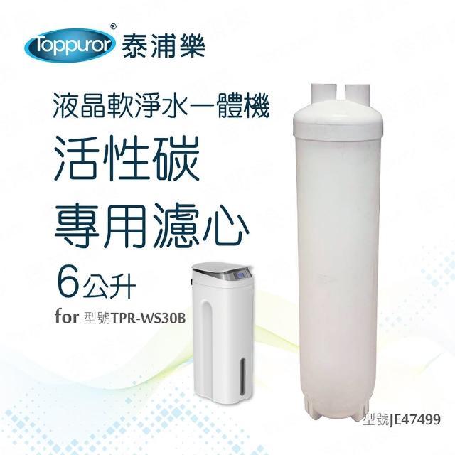 【Toppuror 泰浦樂】6公升活性碳專用濾心for TPR-WS30B(JE47499)