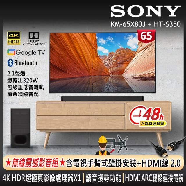 【SONY 索尼】BRAVIA 65型 4K Google TV 顯示器+2.1聲道 家庭劇院單件式喇叭(KM-65X80J+HT-S350)