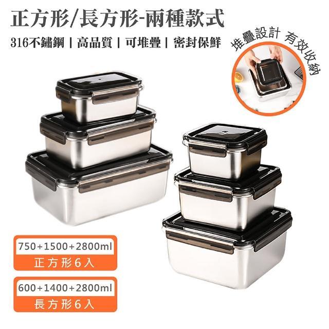 【QHL 酷奇】316不鏽鋼堆疊保鮮盒-6入組(長方形 正方形款可選 有效節省收納空間)