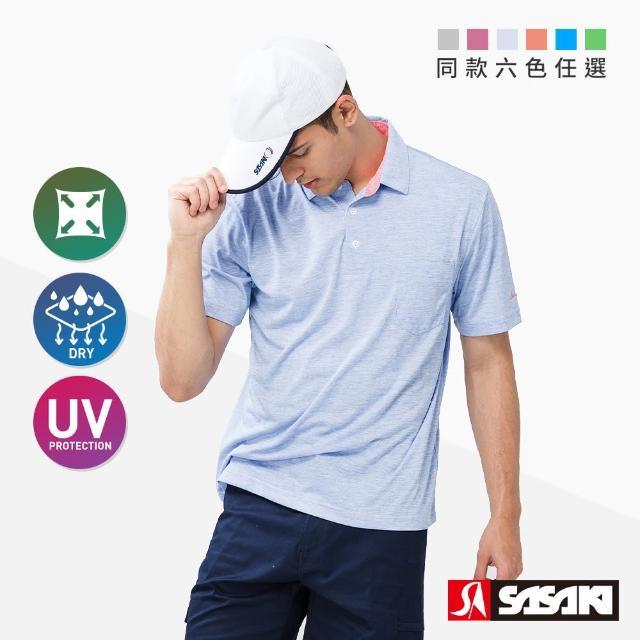 【SASAKI】抗紫外線速乾吸排功能休閒POLO短衫-男-六色任選